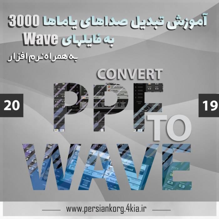 آموزش تبدیل فایل PPF کیبورد یاماها 3000 به فایل Wave به همراه نرم افزار
