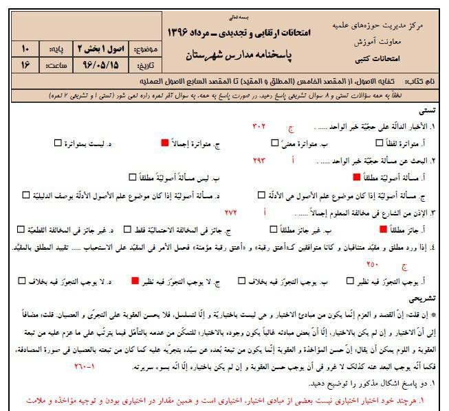 دانلود سوالات خرداد ماه 97 با ویرایش جدید سوالات و کتب جدید آموزشی بخش دوم