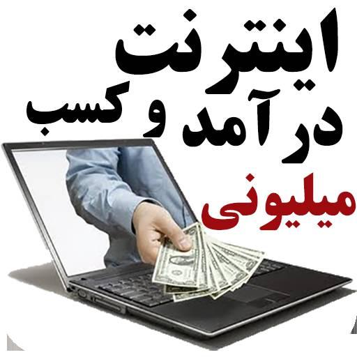 کسب درامد از اینترنت بدون سرمایه