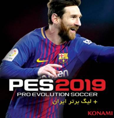 Pes2019 لیگ ایران کامل ۹۸