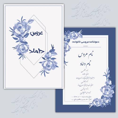 طرح لایه باز کارت عروسی شامل دو فایل