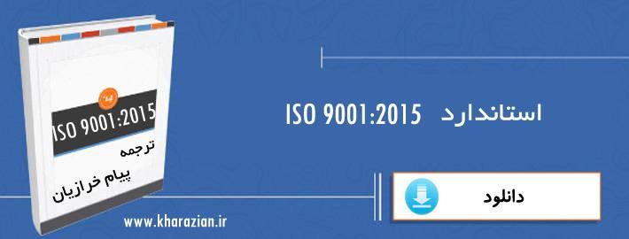 دانلود استاندارد ISO 9001:2015 رایگان ترجمه شده استاندارد ایزو 9001 ویرایش 2015