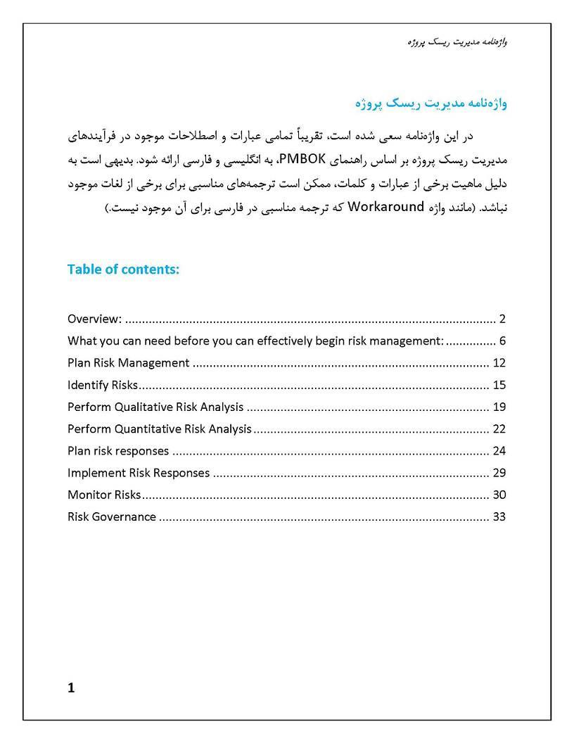 واژنامه مدیریت ریسک پروژه