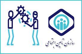 کارآموزی بیمه تامین اجتماعی