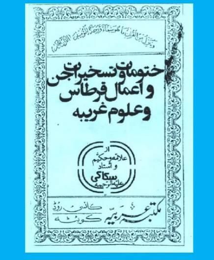 کتاب ختومات و تسخیرات جن و اعمال قرطاس