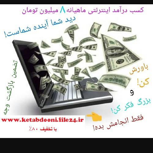 کسب درامداز اینترنت ماهیانه8میلیون