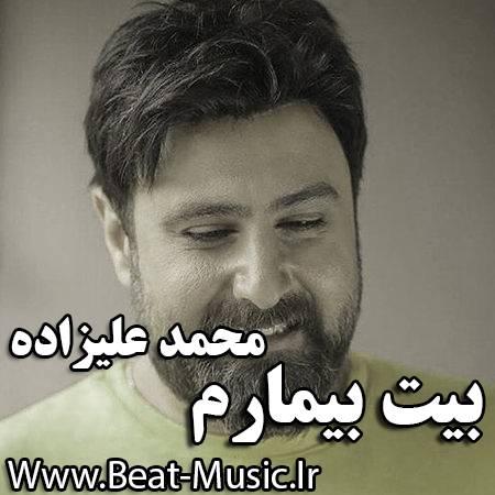 آهنگ بی کلام بیمارم از محمد علیزاده