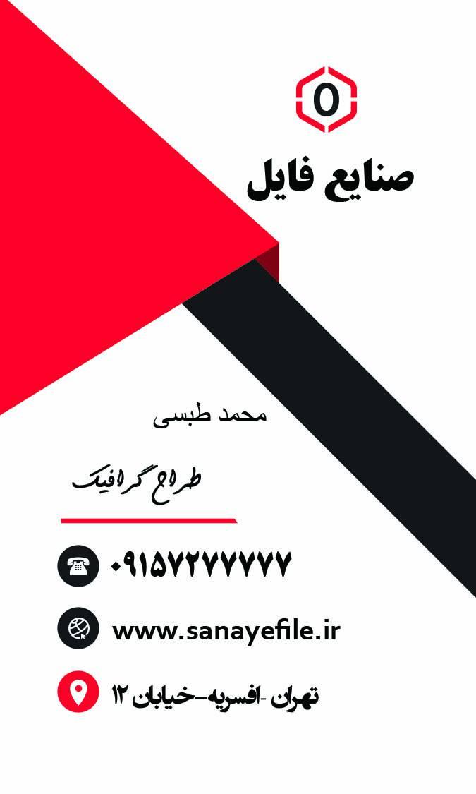کارت ویزیت فارسی دورو