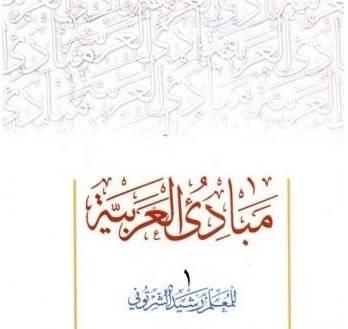 دانلود کتاب کامل مبادی العربیه جلد 1 رشید شرتونی