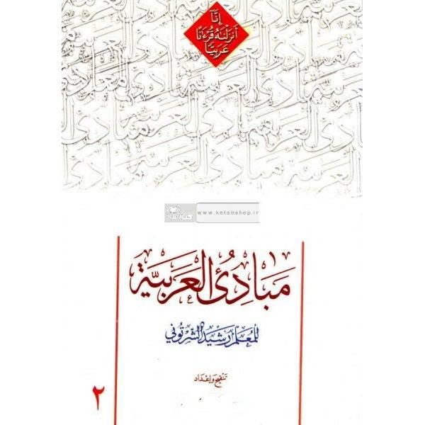 دانلود کتاب کامل مبادی العربیه جلد 2 رشید شرتونی