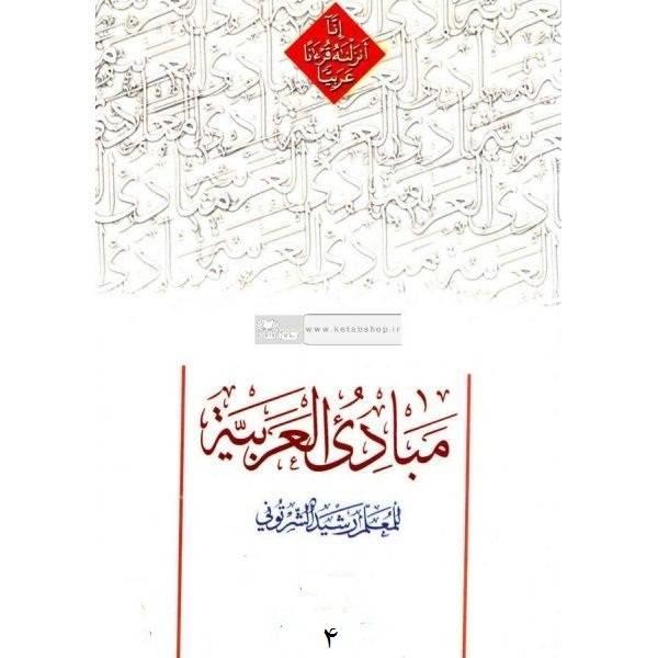 دانلود کتاب کامل مبادی العربیه جلد 4 رشید شرتونی
