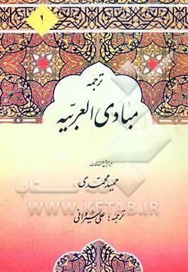 دانلود ترجمه و شرح کتاب مبادی العربیه جلد 1 رشید شرتونی