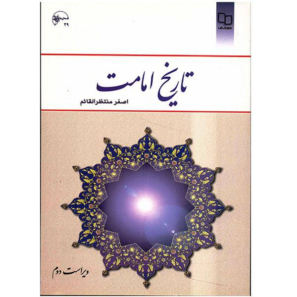 دانلود کتاب کامل تاریخ امامت اصغر منتظرالقائم