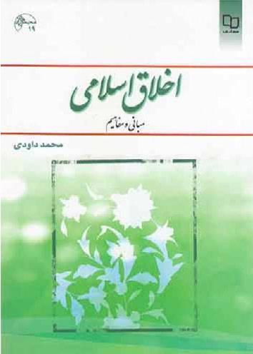 دانلود کتاب کامل اخلاق اسلامی ( مبانی و مفاهیم) محمد داودی