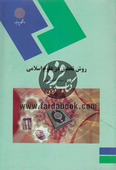 دانلود کتاب کامل روش تحقیق در علوم اسلامی سید ابوالقاسم نقیبی