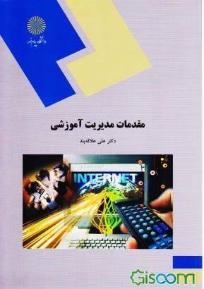 دانلود کتاب کامل مقدمات مدیریت آموزشی علی علاقه بند