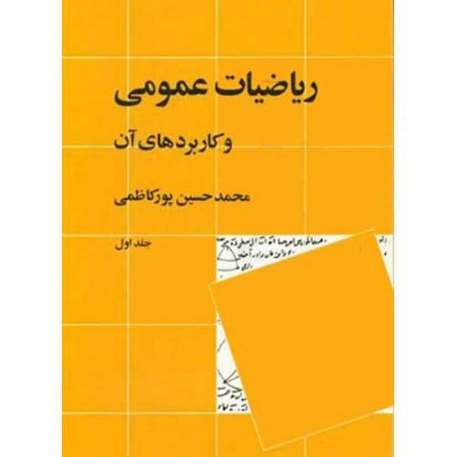 دانلود کتاب کامل ریاضی عمومی و کاربردهای آن جلد1 محمد حسین پورکاظمی