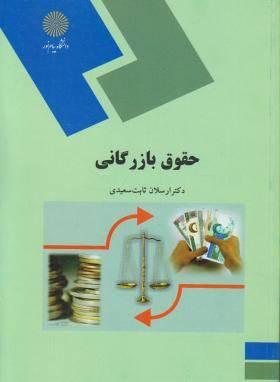 دانلود کتاب کامل حقوق بازرگانی ارسلان ثابت سعیدی