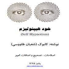 خودهیپنوتیزم