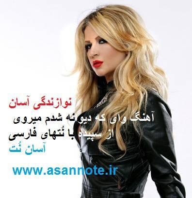 نُت فارسی حال که دیوانه شدم می روی