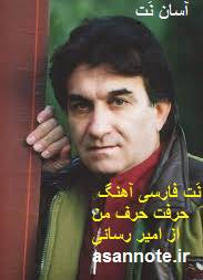 نُت فارسی آهنگ حرفت حرف من از رسایی