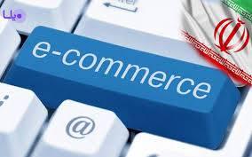تحقیق تجارت الکترونیک