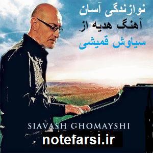 نت فارسی آهنگ هدیه از سیاوش قمیشی