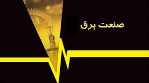 تحقیق تاریخ صنعت برق ایران