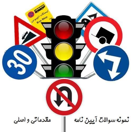 دانلود رایگان نمونه سوالات آئین نامه راهنمایی و رانندگی
