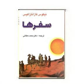 کتاب سفرها
