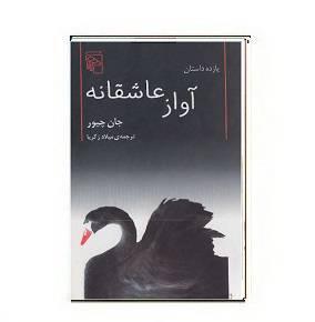 کتاب آواز عاشقانه