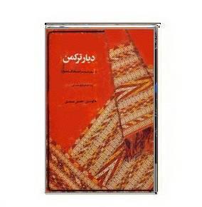 کتاب دیار ترکمن