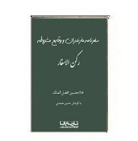 کتاب سفر مازندران و وقایع مشروطه
