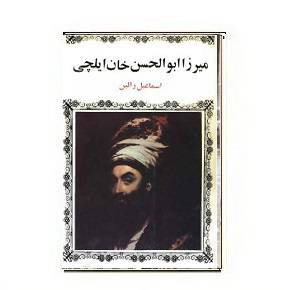 کتاب میرزا ابوالحسن خان ایلچی