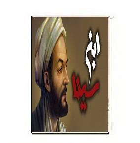 دانلود زندگینامه ابو علی سینا
