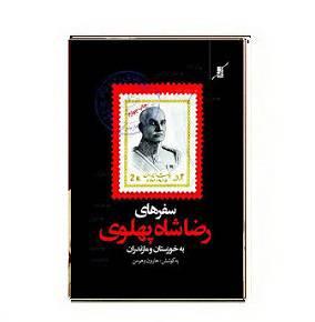 دانلود کتاب سفرنامه خوزستان رضاشاه