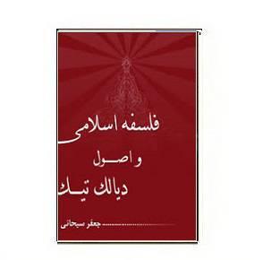 دانلود کتاب فلسفه اسلامی و اصول دیالک تیک