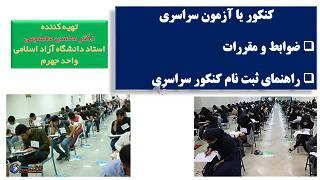 راهنمای مفید ثبت نام کنکور سراسری و دانشگاه آزاد اسلامی