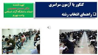 راهنمای انتخاب رشته کنکور سراسری و دانشگاه آزاد اسلامی