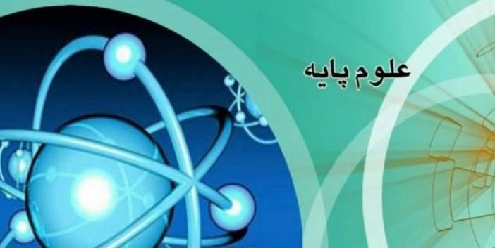 مجموعه سوالات چند سال اخیر علوم پایه پزشکی قطب شیراز