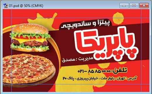 کارت ویزیت لایه باز برای پیتزا فروشی و ساندویچ