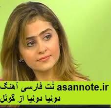 نُت فارسی دنیا دنیا از گونل