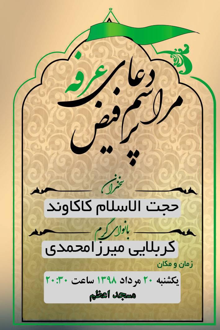 پوستر  دعای عرفه و مراسمات مذهبی
