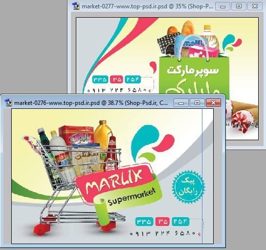 دانلود کارت ویزیت لایه باز مواد غذایی و فروشگاه و سوپر مارکت