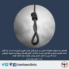 تحقیق مجازات قتل عمدی در حقوق ایران