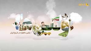تحقیق اولین ها در ایران