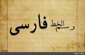 تحقیق مشکلات خط فارسی