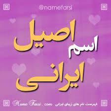تحقیق نام های فارسی اصیل