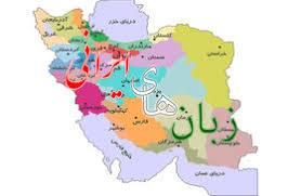 تحقیق زبان ایرانی