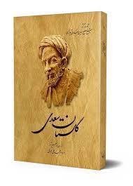 تحقیق گلستان سعدی